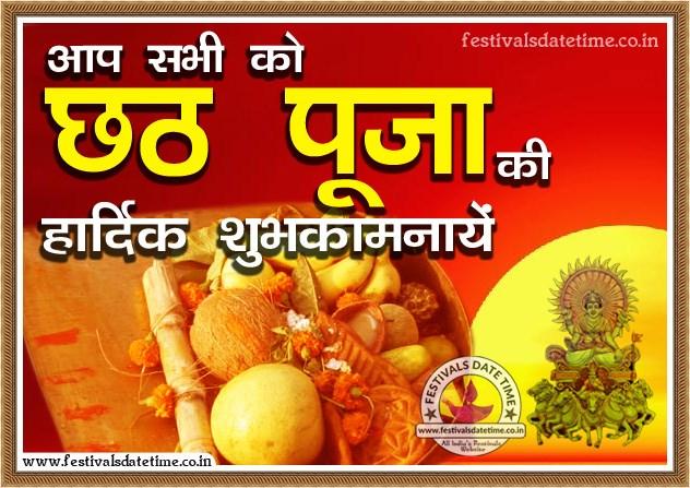 Chhat Puja Wallpaper in Hindi Free Download, Happy Chhat Puja Wallpaper