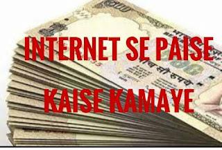internet se paise kaise kamaye hindi
