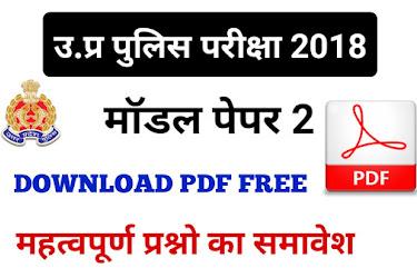 समनय हनद General Hindi Paper Up Police Download