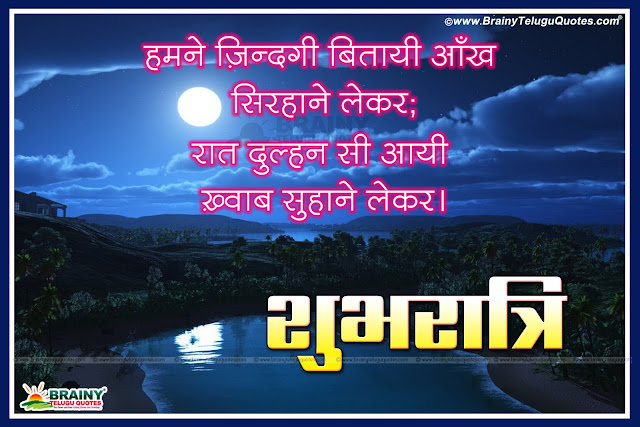 New Good Night Sweet Dreams Quotations in Hindi Language, Hindi Latest 2017 Good Night Wallpapers and Sayings, Good Night Cute Baby Sleeping Messages, Good Night Quotes for Best Friends online, Top Trending Good Night Sayings online, Hindi Most Trending Good Night Whatsapp Shayari Pics.