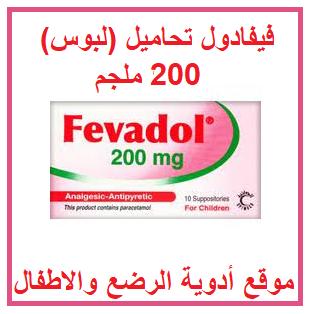 e8afd8ef10ffc فيفادول 200 مجم 10 تحاميل - موقع أدوية الرضع و الأطفال KANAYATI®