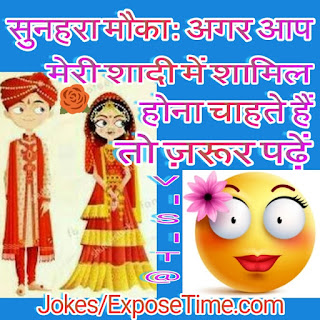 funny-shayari-jokes