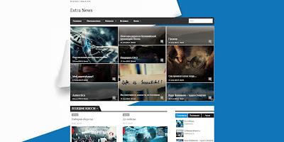 Extra News адаптивный шаблон для blogspot