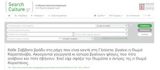 Η άυλη πολιτιστική κληρονομιά των χωριών της Θεσπρωτίας καταγράφεται ψηφιακά