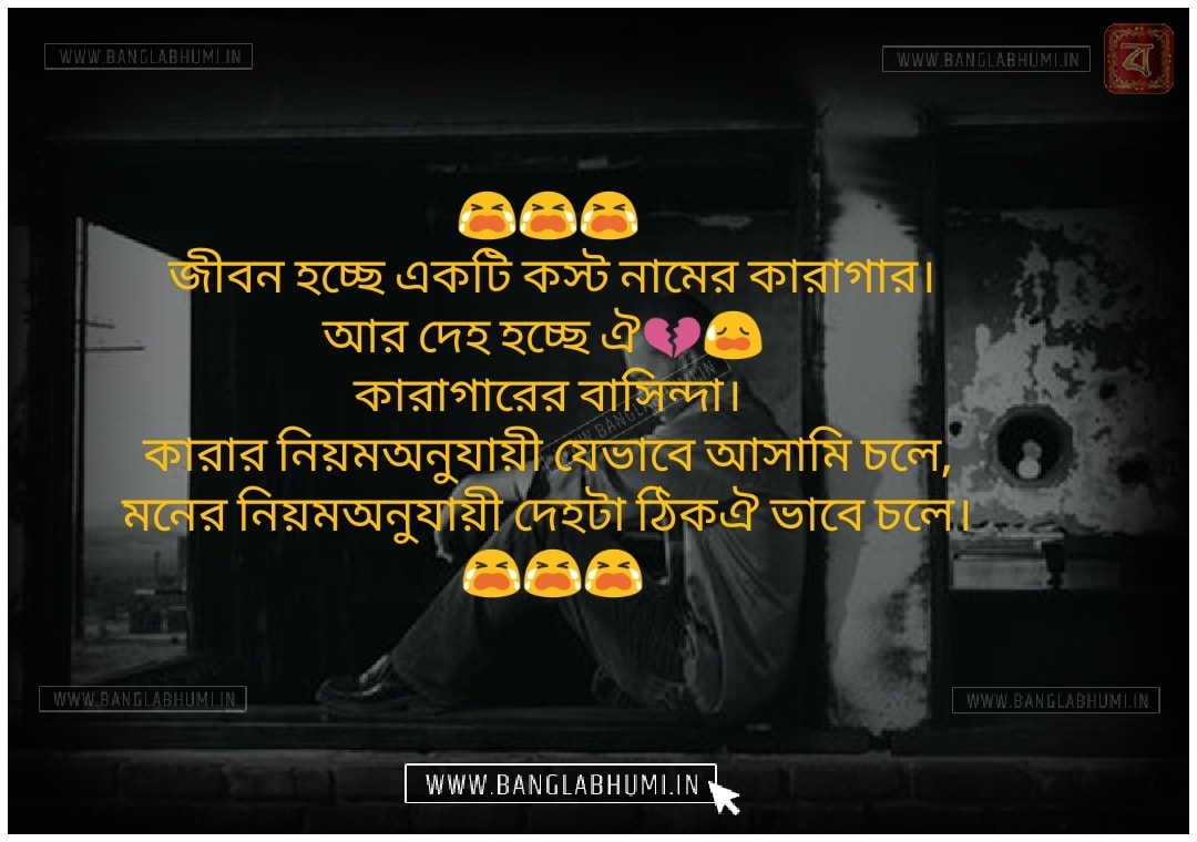 Whatsapp Bangla Sad Love Status share