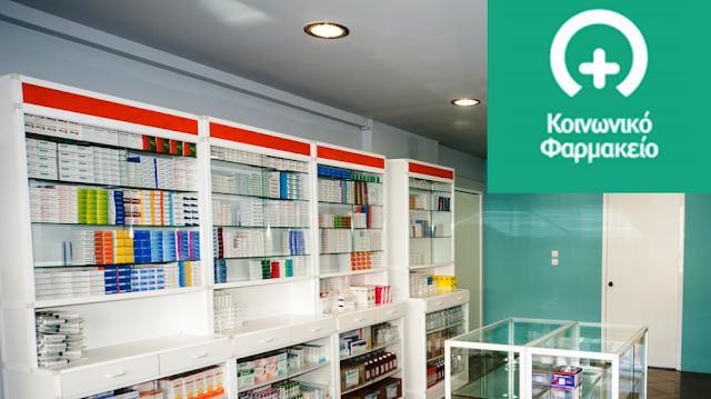 Γιάννενα: Εβδομάδα Συγκέντρωσης Φαρμάκων και Ιατροφαρμακευτικού Υλικού για την ενίσχυση του Δημοτικού Φαρμακείου