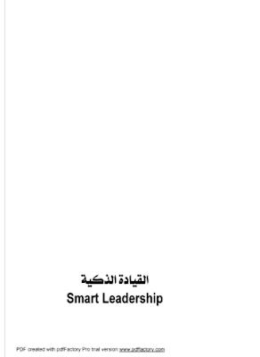 تحميل كتاب القيادة الذكية PDF