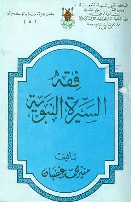 تحميل كتاب فقه السيرة النبوية للدكتور البوطي pdf