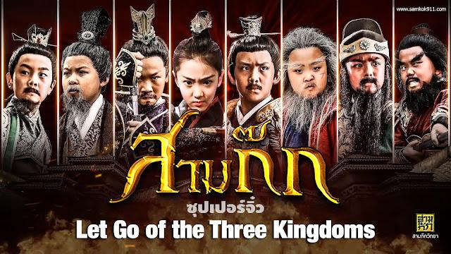 สามก๊กซุปเปอร์จิ๋ว Let Go of the Three Kingdoms