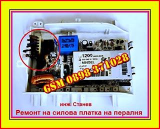 Силова платка на пералня Bomann, Ремонт на битова техника по домовете, Ремонт на битова техника, Ремонт на перални, Ремонт на фурни, Ремонт на електроуреди, Ремонт на перални в софия, Сервиз за битова техника, Сервиз, Резервни части, Силова платка,