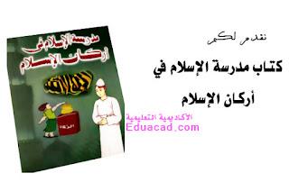 تحميل كتاب للأطفال مدرسة الاسلام في أركان الاسلام للاطفال كتاب رائع و بسيط 2017