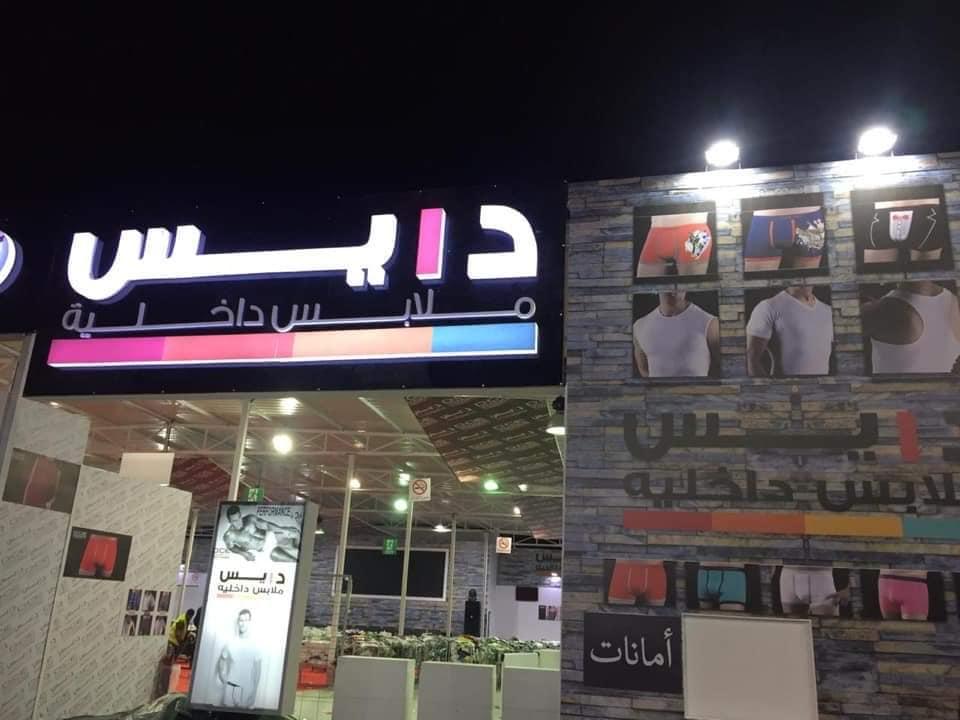 معرض القاهرة الدولى للملابس من 20 مارس حتى 29 مارس 2019