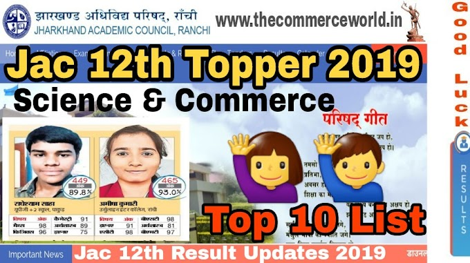 Jac Board 12th Science & Commerce Topper List 2019