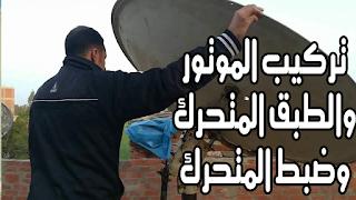 تركيب الموتور والطبق المتحرك وضبط المتحرك محمود النبوى