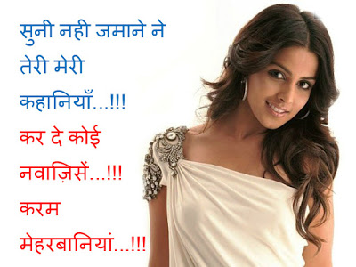 Whatsapp hindi shayari image for love