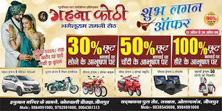 शुभ लगन ऑफर (12 अप्रैल से 30 अप्रैल तक) गहना कोठी भगेलू राम रामजी सेठ पर | आज ही अवसर का लाभ उठाएं |