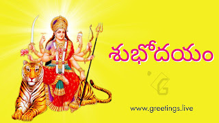 Telugu Devotional Friday Special Morning Wishes HD