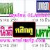มาแล้ว...เลขเด็ดงวดนี้ หวยหนังสือพิมพ์ หวยไทยรัฐ บางกอกทูเดย์ มหาทักษา เดลินิวส์ งวดวันที่ 16/3/61