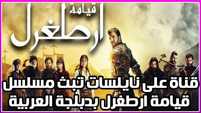 تردد قناة على نايلسات تبث مسلسل قيامة ارطغرل بدبلجة العربية