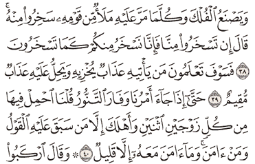 Tafsir Surat Hud Ayat 36, 37, 38, 39, 40