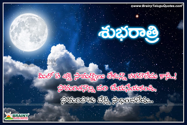 Here is Best Good night images wallpapers , Best Telugu Quotes images pictures photoes for sharing facebook google plus free downloads,Heart touching Good night telugu inspirational quotes with hd  images,Good night telugu quotes with heart touching images, good night quotes in telugu, best inspirational quotes in telugu, Best telugu quotations, top motivational telugu quotes in telugu, new latest trending online free downloads face book quotes.