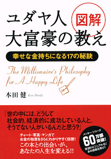 9 図解 ユダヤ人大富豪の教え 幸せな金持ちになる17の秘訣 [Illustrated Judea Jin Daifugo No Oshie Shiawasena Kanemochi Ni Naru 17 No Hiketsu]