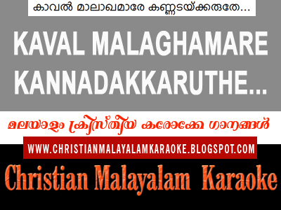 Kavalakane Kottayakane Free Mp3 Download