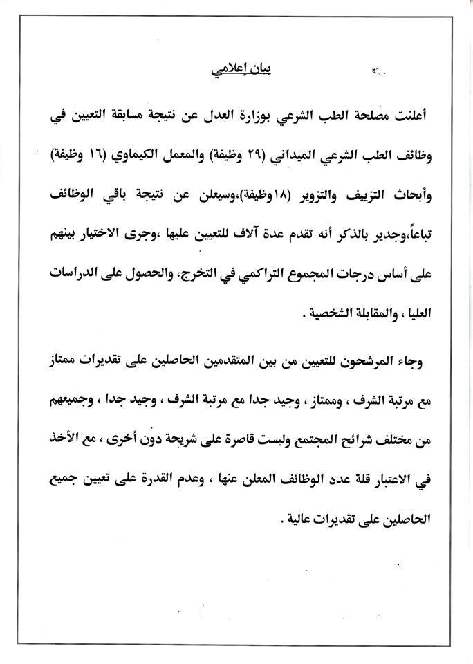 كشوف أسماء الناجحين لشغل وظائف مسابقة وزارة العدل الاعلان رقم 1 لسنة 2015