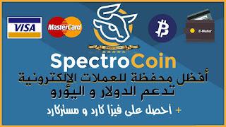 شرح محفظة SpectroCoin بتفصيل + طريقة الحصول على فيزا كارد لتفعيل البايبال و الشراء من الإنترنت