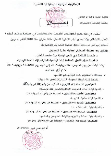 اعلان هام لاحتياط مديرية التربية لولاية ام البواقي 2018