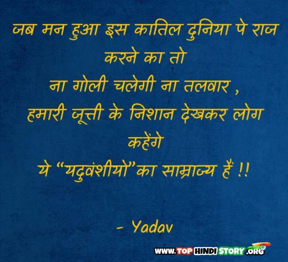 Yadav Attitude Status Shayari