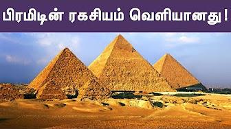 Egyptin Maaperum Rakasiyam Veliyaanathu..