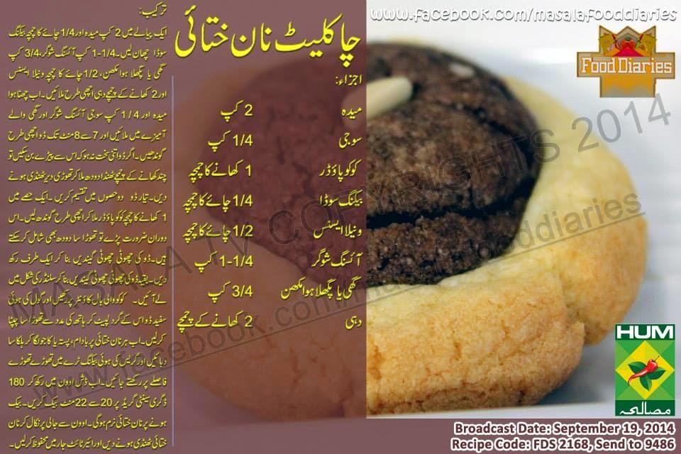 Cake Recipes In Urdu Pakistani Without Oven: Chocolate Nankhatai - Masala TV