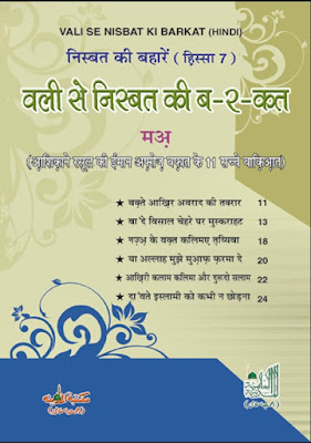 Download: Wali se Nisbat ki Barkaten pdf in Hindi