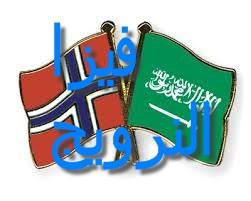 تأشيرة النرويج للسعوديين