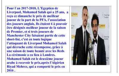 وثيقة لغة فرنسية للثانوية العامة 2018عن تتويج محمد صلاح أفضل لاعب في الدوري الانجليزي