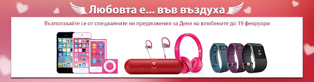 http://www.technomarket.bg/apple-valentine-day-products