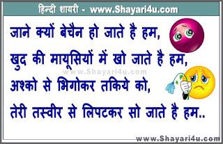 Yaddon Ki Shayari in Hindi