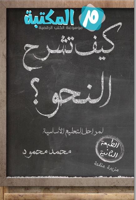 كتاب النحو لمراحل التعليم الاساسية جميع المستويات