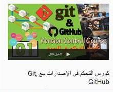 كورس التحكم في الإصدارات مع Git، GitHub