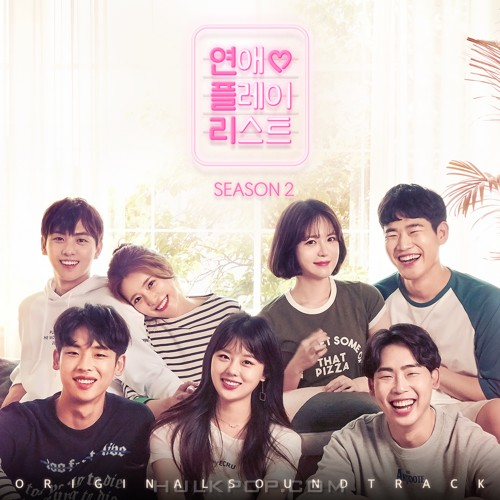Various Artists – Loveplaylist2 OST
