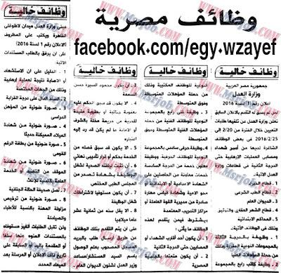 اعلان وظائف وزارة العدل 20 فبراير 2016