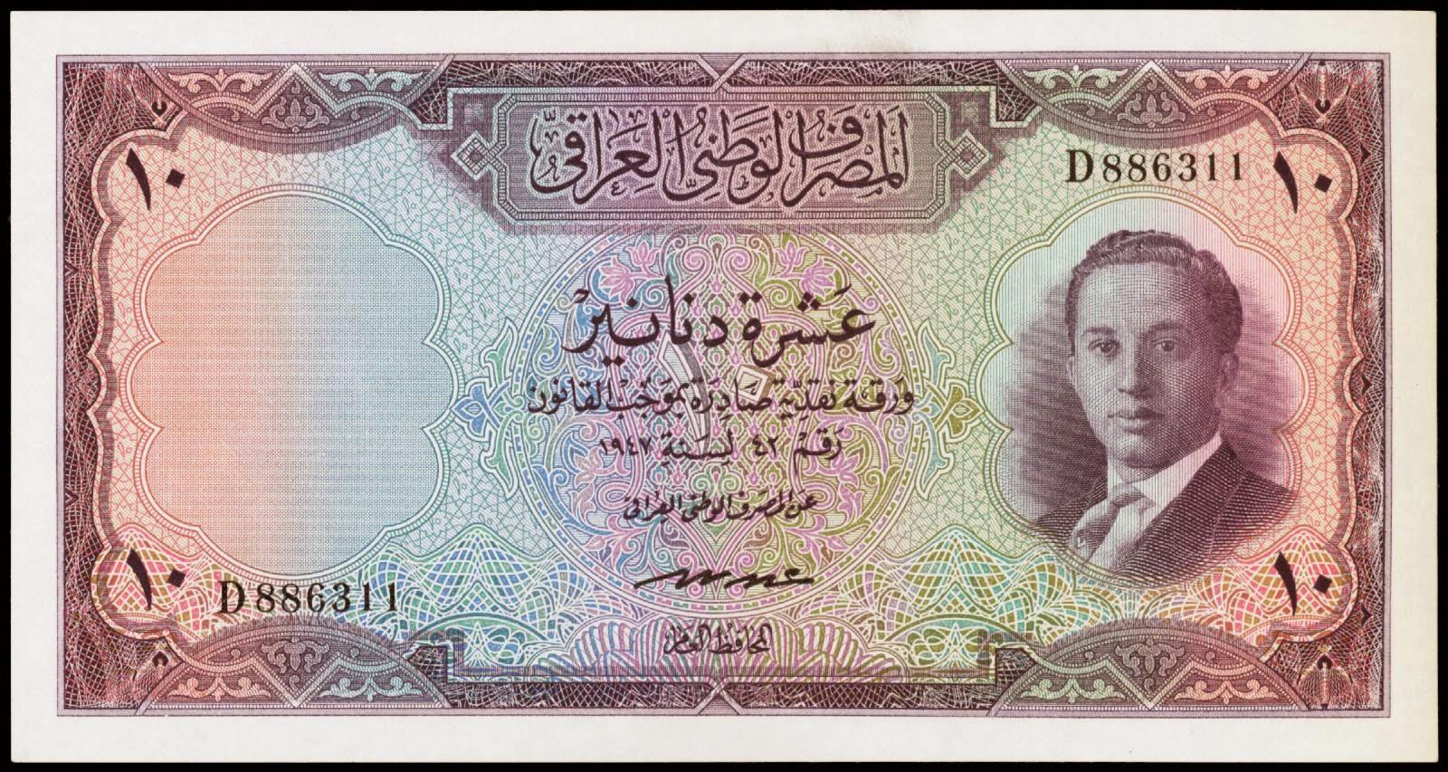 Banknotes of Iraq 10 Dinars note 1947 King Faisal II