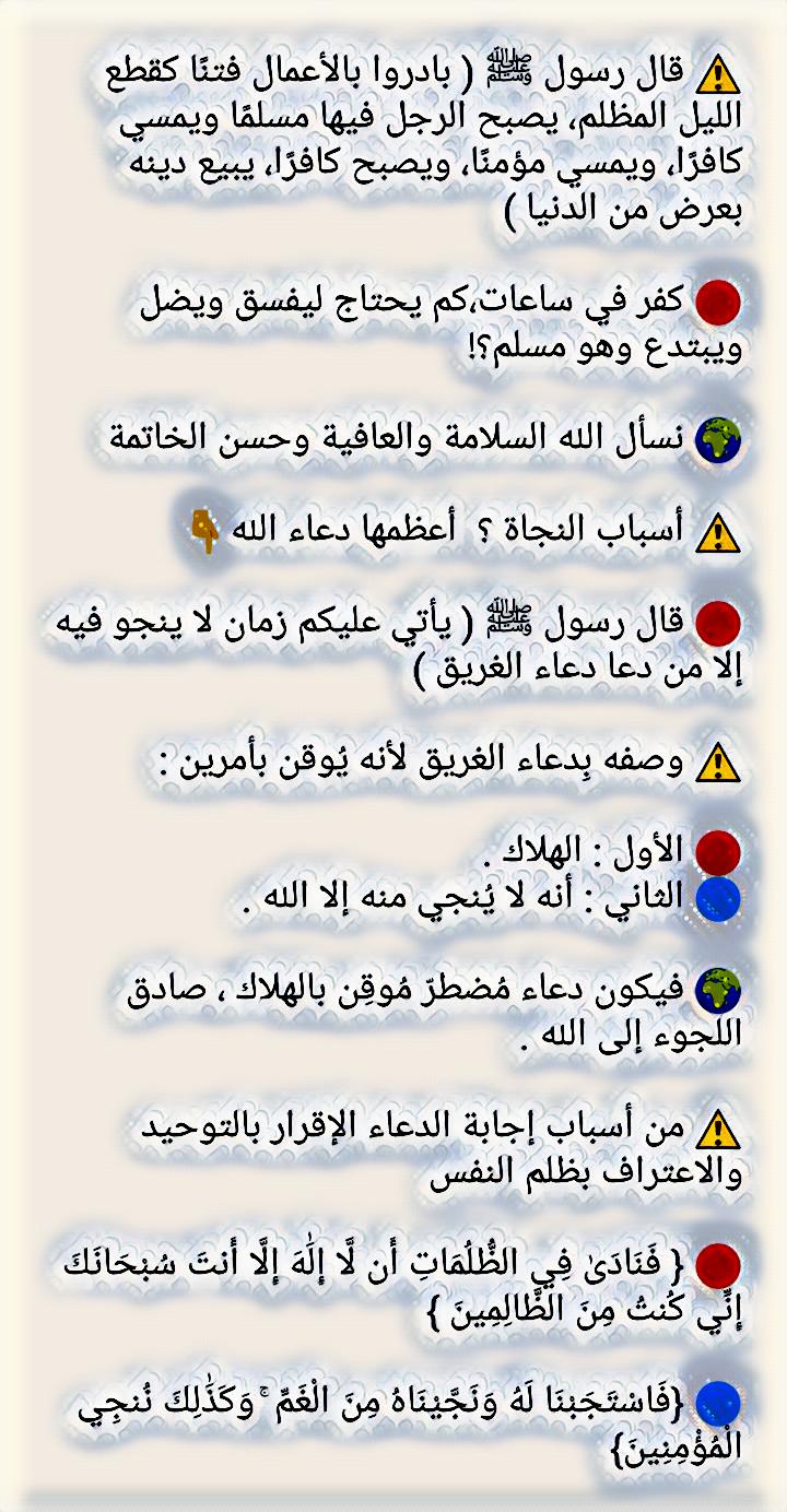 يصبح الرجل فيها مسلمًا ويمسي كافرًا، ويمسي مؤمنًا، PicsArt_10-08-09.53.57