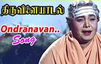 Thiruvilayadal Climax Scene | Ondranavan Song | KB Sundarambal praises Sivaji