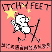 ITCHY FEET in Chinese!