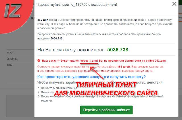 На скриншоте показана строчка, в которой сказано, что через 3 дня аккаунт заблокируют на сайте Bonus Master