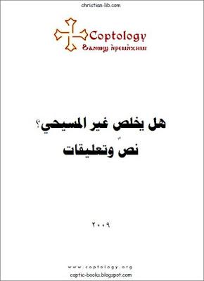 كتاب هل يخلص غير المسيحي ؟ نص و تعليقات – المطران جورج خضر و الدكتور جورج حبيب بباوي