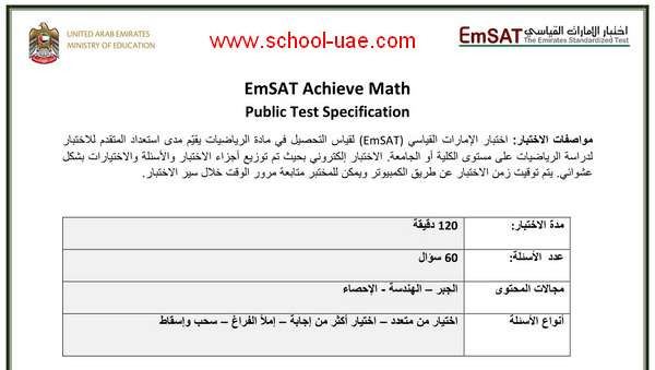 نموذج امتحان   امسات رياضيات