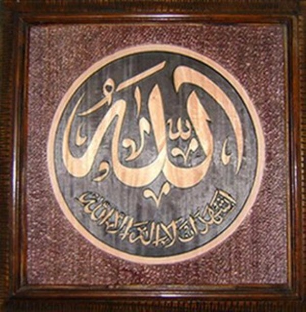 Koleksi Kumpulan Gambar kaligrafi Lafadz Allah